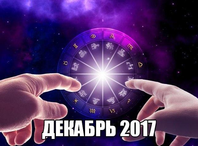 Астрологический гороскоп Декабрь 2017