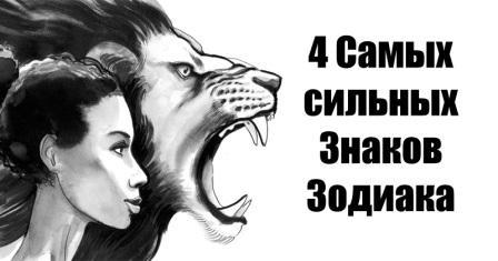 4 Самых сильных знаков зодиака