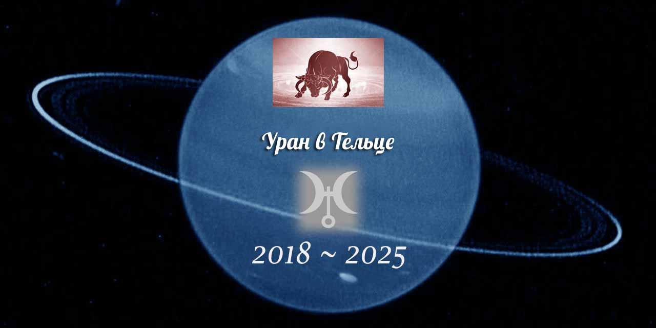 Уран в Тельце 2018-2025