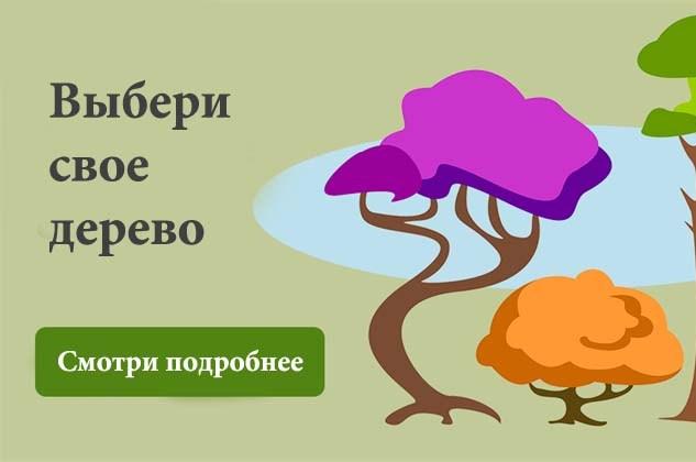 Выбери дерево и узнай, что ожидает тебя в ближайшем будущем