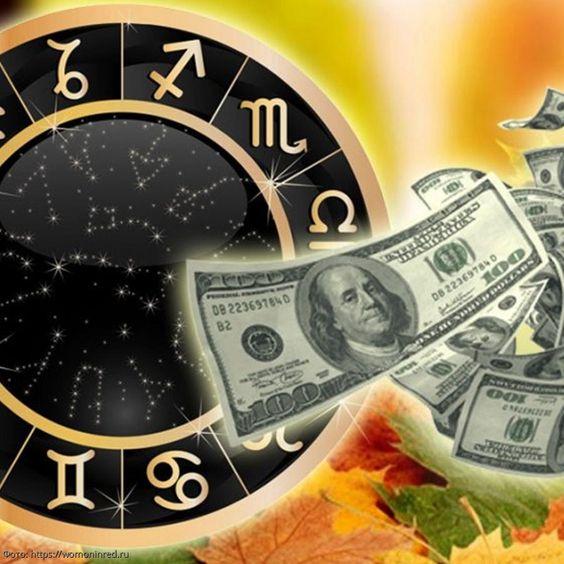 Финансовый гороскоп на Март 2020